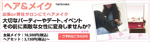 ヘア&メイク 渋谷区のお洒落なヘアメイクサロンで大切なパーティーやデート、イベントの前に素敵な女性に変身しませんか?